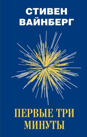 Стивен Вайнберг - Первые три минуты обложка книги