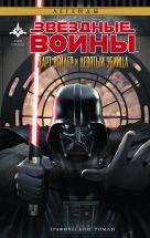 Тим Сиделл - Звёздные Войны. Дарт Вейдер и девятый убийца' обложка книги