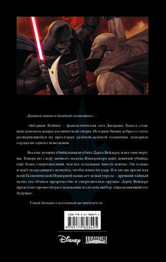 Звёздные Войны. Дарт Вейдер и девятый убийца Тим Сиделл