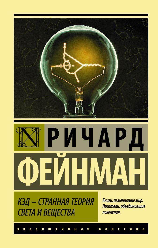 Ричард Фейнман - КЭД - странная теория света и вещества обложка книги