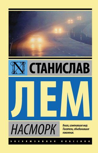 Станислав Лем - Насморк обложка книги