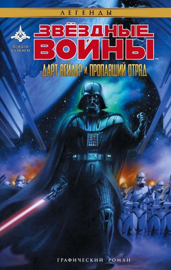 Блэкмен Хейден - Звёздные Войны. Дарт Вейдер и пропавший отряд обложка книги