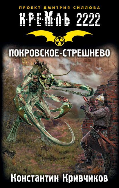 Кремль 2222. Покровское-Стрешнево - фото 1
