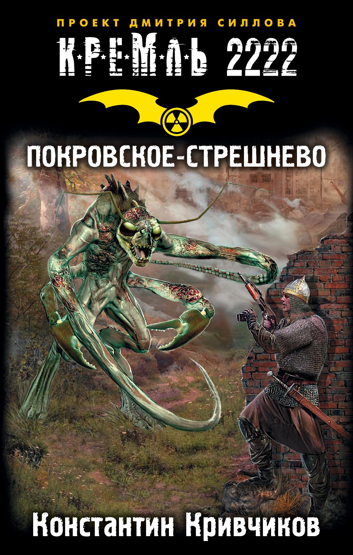 Кривчиков К.Ю. Кремль 2222. Покровское-Стрешнево