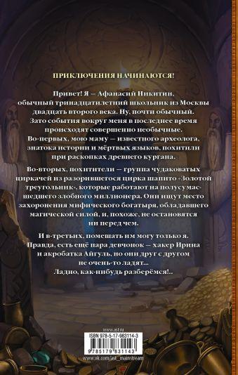 Афанасий Никитин и Темное наследие Евгений Гаглоев