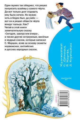 Приключения Мурзилки. Самые разные сказки Маршак С.Я.