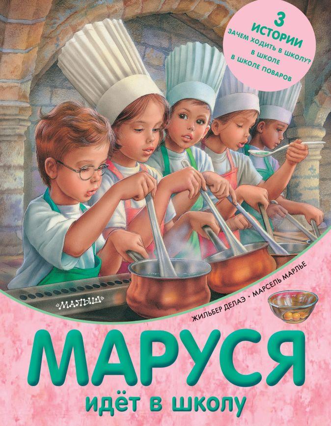 Марлье Марсель, Делаэ Жильбер - Маруся идет в школу обложка книги