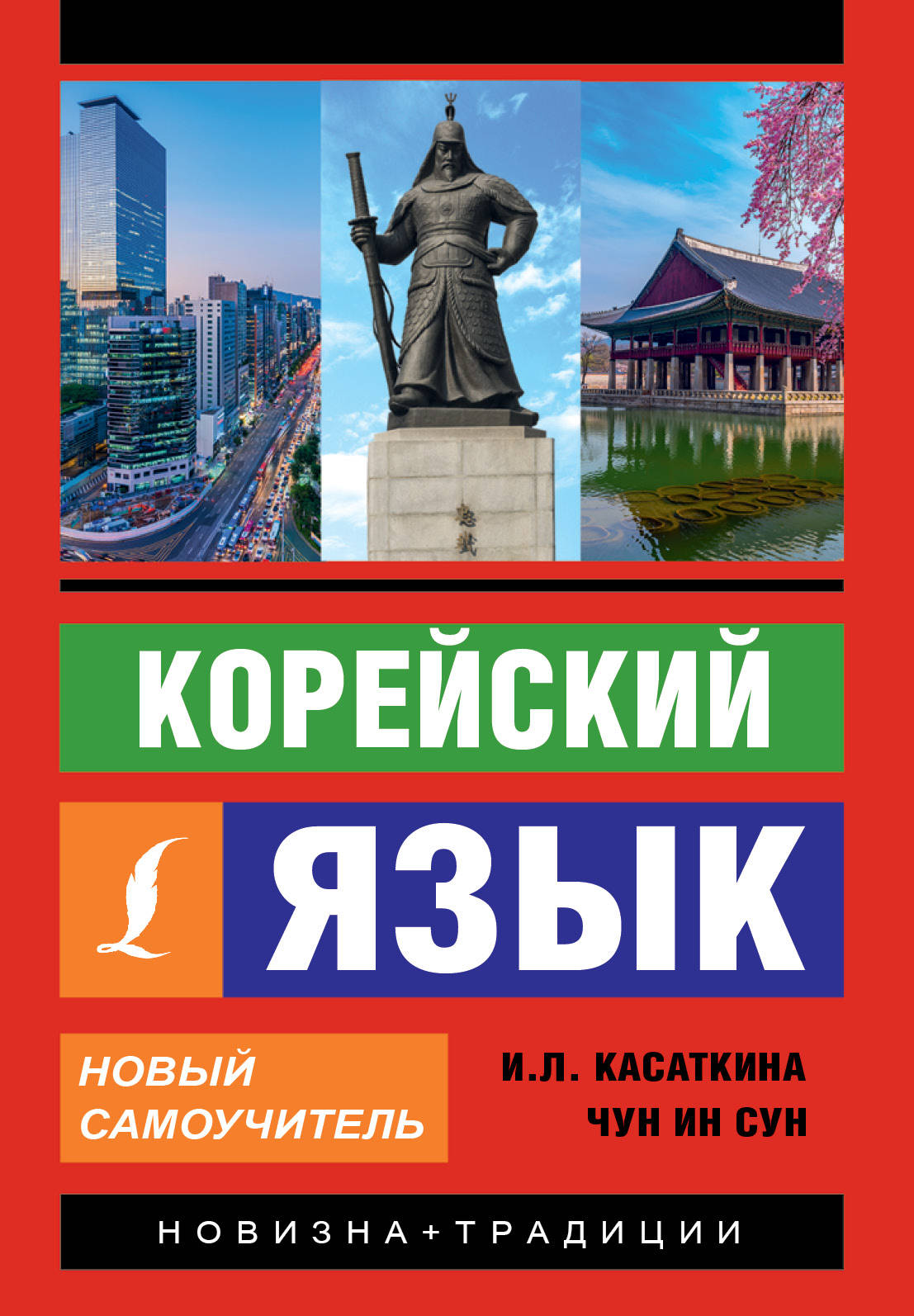 цены на И. Л. Касаткина, Чун Ин Сун Корейский язык. Новый самоучитель  в интернет-магазинах