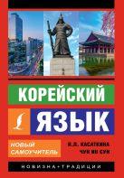 Касаткина И.Л., Чун Ин Сун - Корейский язык. Новый самоучитель' обложка книги