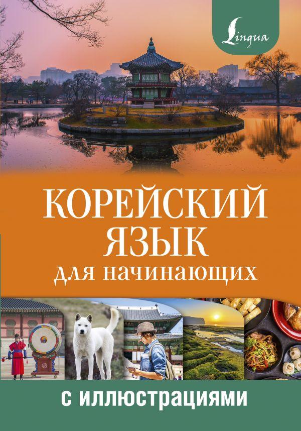 интересно Корейский язык для начинающих с иллюстрациями книга