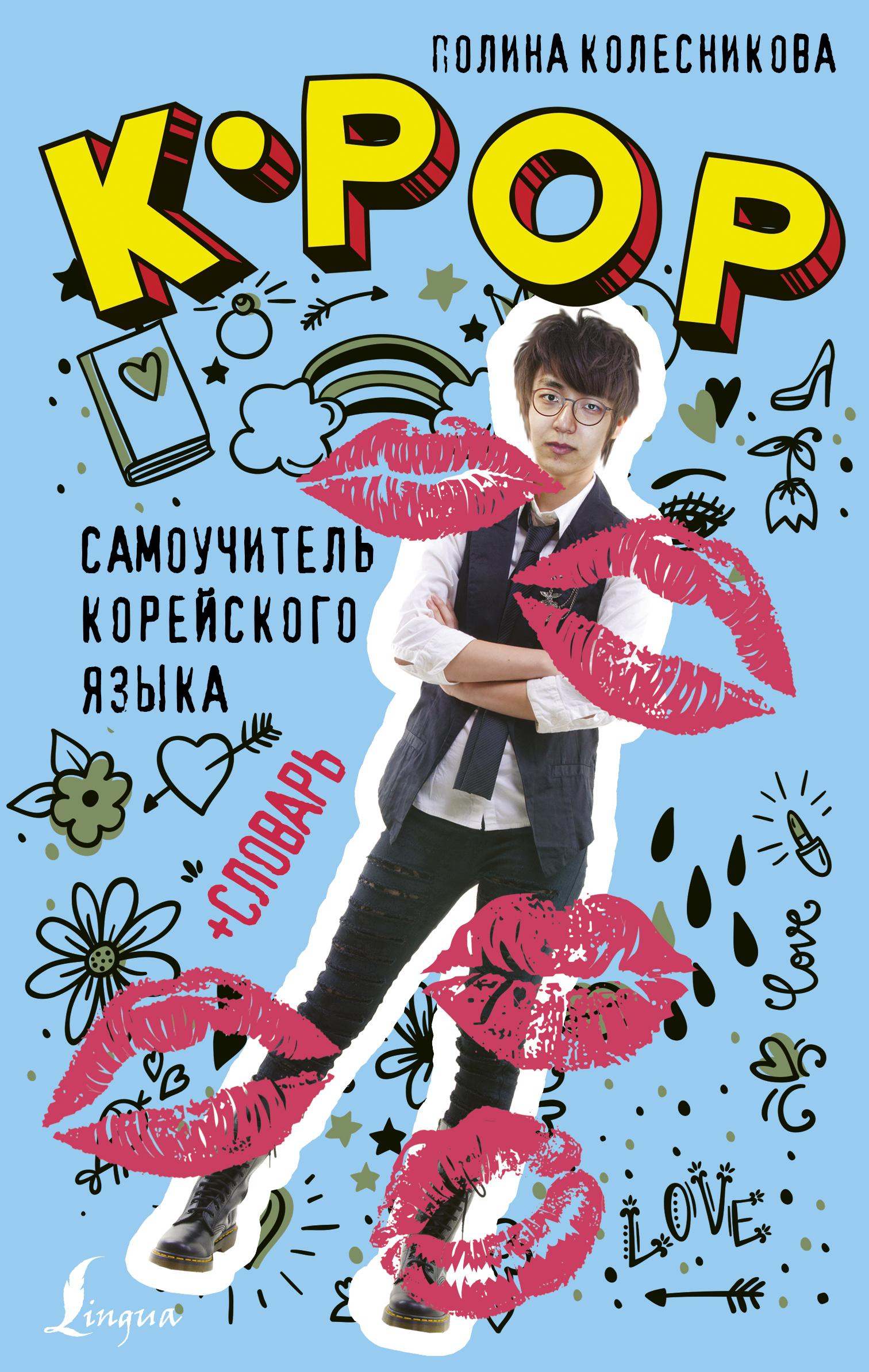 Полина Колесникова K-POP cамоучитель корейского языка + словарь