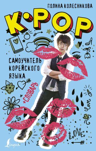 Полина Колесникова - K-POP cамоучитель корейского языка + словарь обложка книги