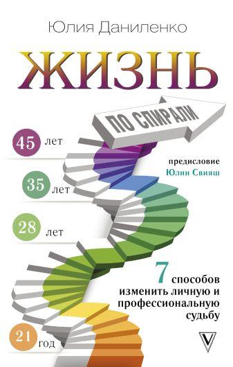 Даниленко Юлия - Жизнь по спирали. Семь способов изменить личную и профессиональную судьбу обложка книги