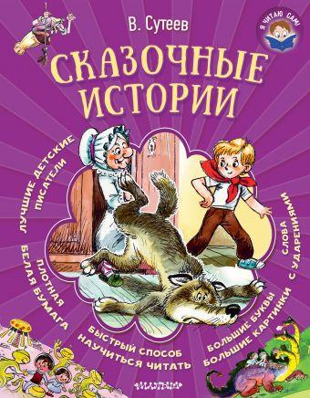 Сказочные истории Сутеев В.Г.