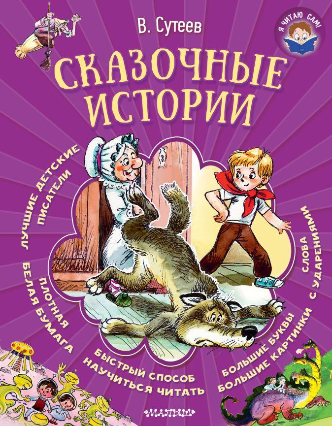 Сутеев В.Г. - Сказочные истории обложка книги