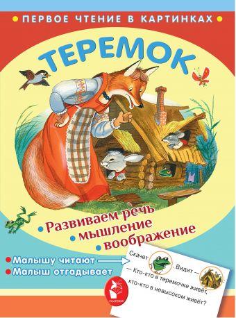 Теремок Аникин В.П.