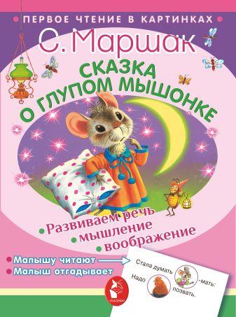 С. Маршак - Сказка о глупом мышонке обложка книги