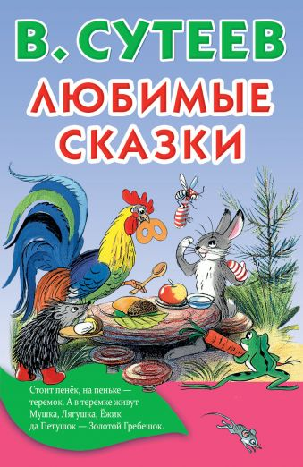 Любимые сказки Сутеев В.Г.