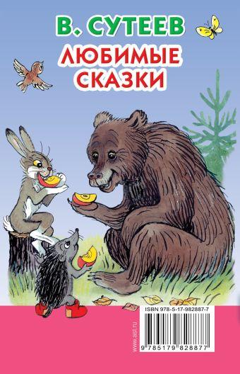 Любимые сказки В. Сутеев