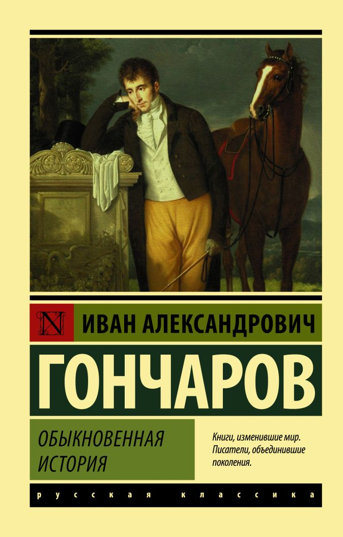 Обыкновенная история Иван Александрович Гончаров