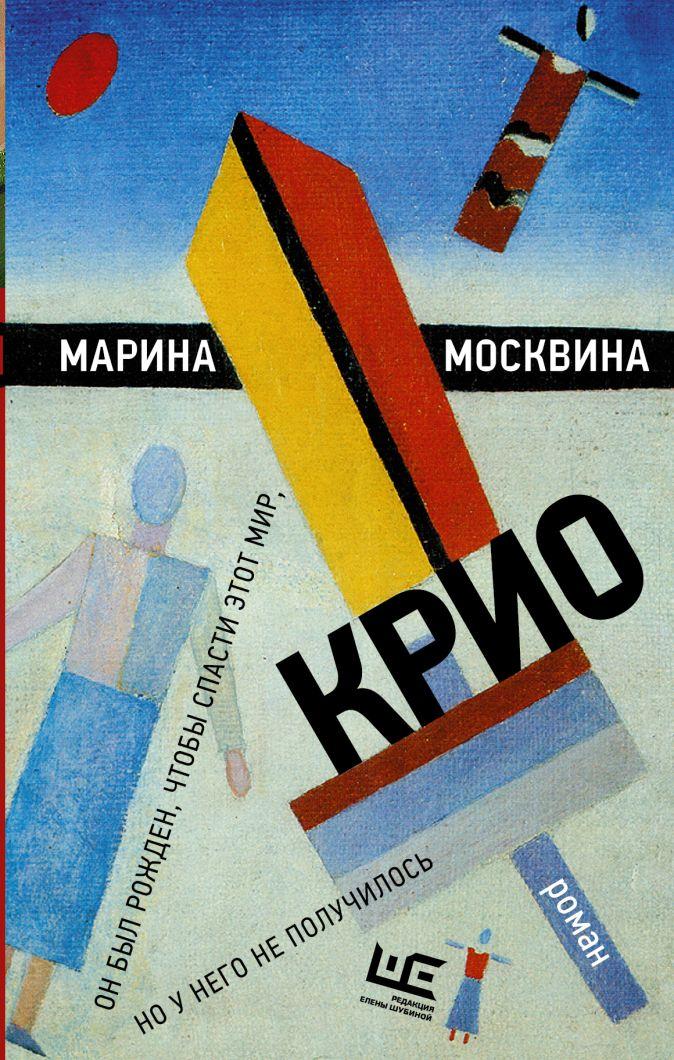 Крио Москвина М.Л.
