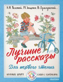 Лучшие рассказы для первого чтения
