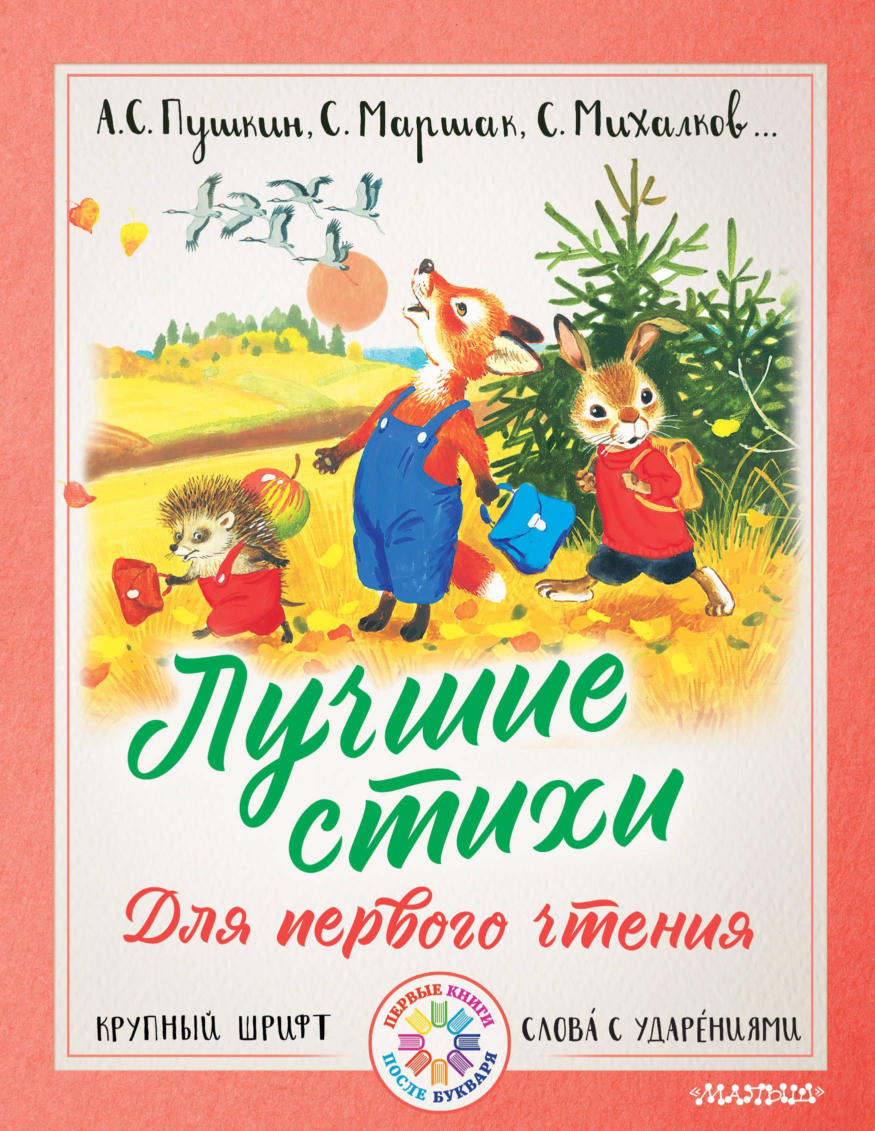 А.С. Пушкин, С. Маршак, С. Михалков Лучшие стихи для первого чтения лучшие стихи для первого чтения