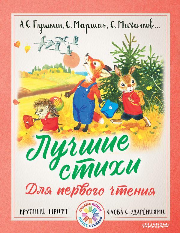 Лучшие стихи для первого чтения Пушкин А.С., Маршак С.Я., Михалков С.В.