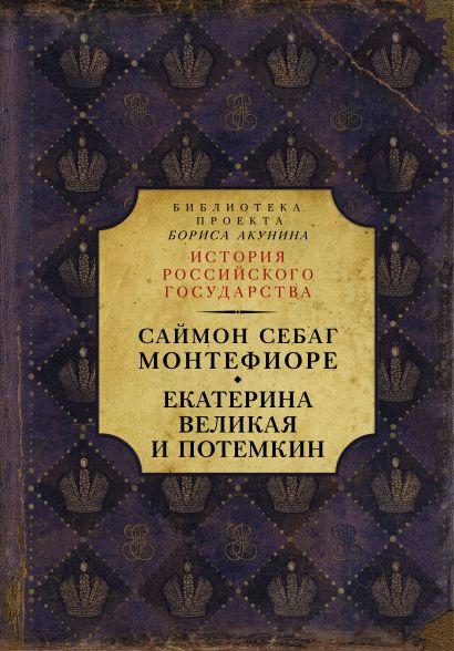 Екатерина Великая и Потемкин: имперская история любви - фото 1