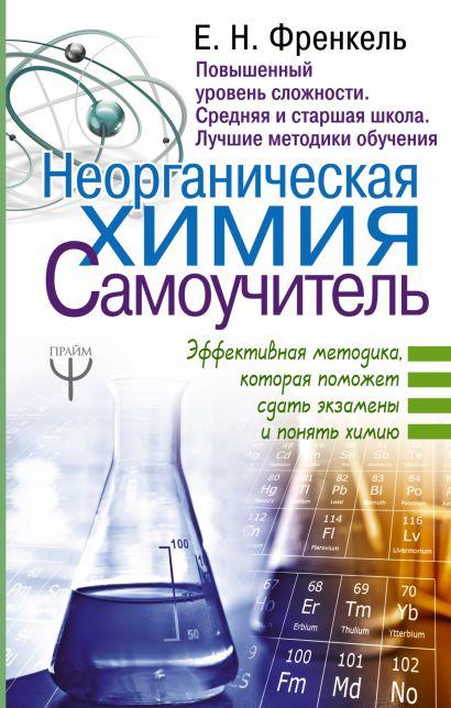 Неорганическая химия. Самоучитель. Эффективная методика, которая поможет сдать экзамены и понять химию. - фото 1