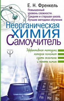 Неорганическая химия. Самоучитель. Эффективная методика, которая поможет сдать экзамены и понять химию.