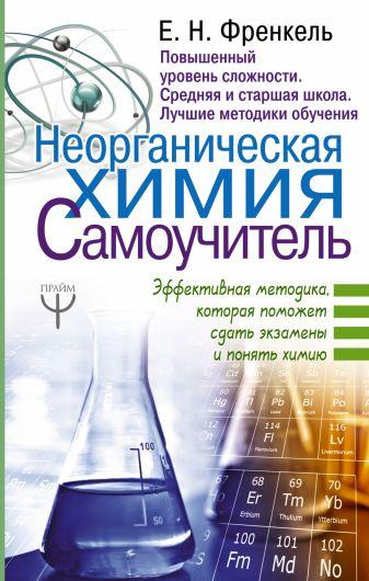 Евгения Френкель - Неорганическая химия. Самоучитель. Эффективная методика, которая поможет сдать экзамены и понять химию. обложка книги