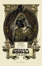 Ян Дошер - Звёздные войны Уильяма Шекспира. Эпизод IV: Новая надежда' обложка книги