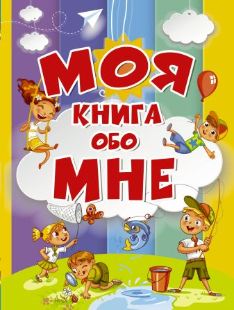 Елисеева А.В. - Моя книга обо мне обложка книги