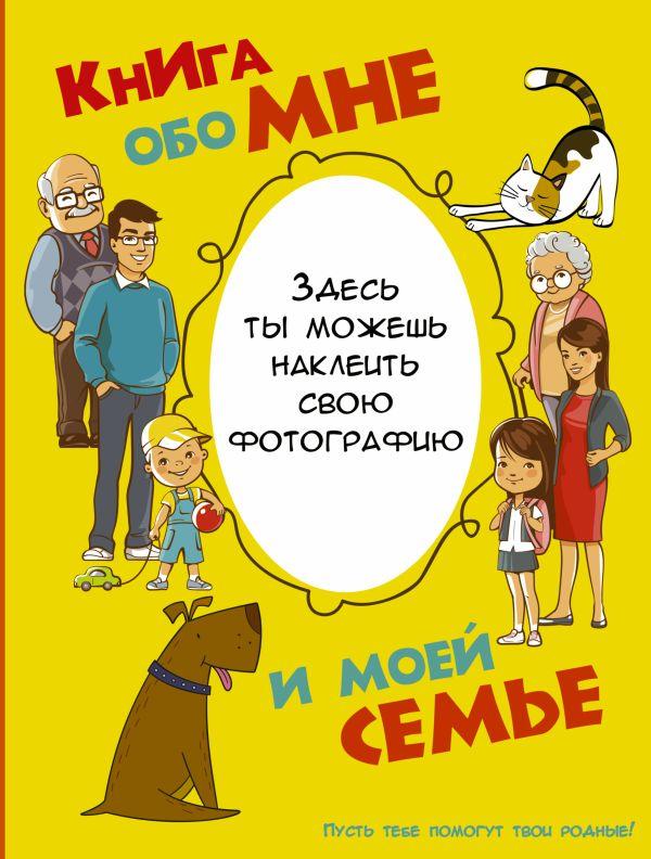 Zakazat.ru: Книга обо мне и моей семье. Елисеева Антонина Валерьевна
