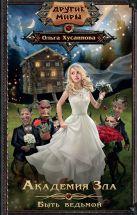 Хусаинова О.П. - Академия зла. Быть ведьмой' обложка книги