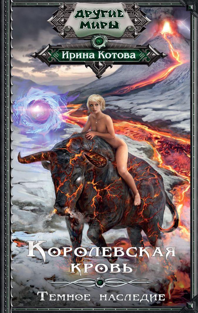 Ирина Котова - Королевская кровь. Темное наследие обложка книги