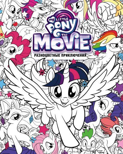 Мой маленький пони. Разноцветные приключения (книга для творчества) - фото 1