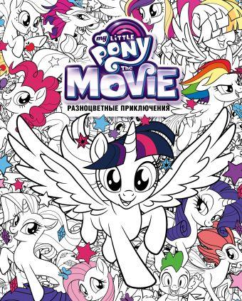 Мой маленький пони. Разноцветные приключения (книга для творчества)