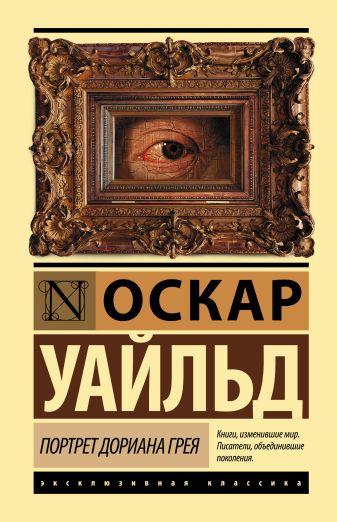 Оскар Уайльд - Портрет Дориана Грея обложка книги