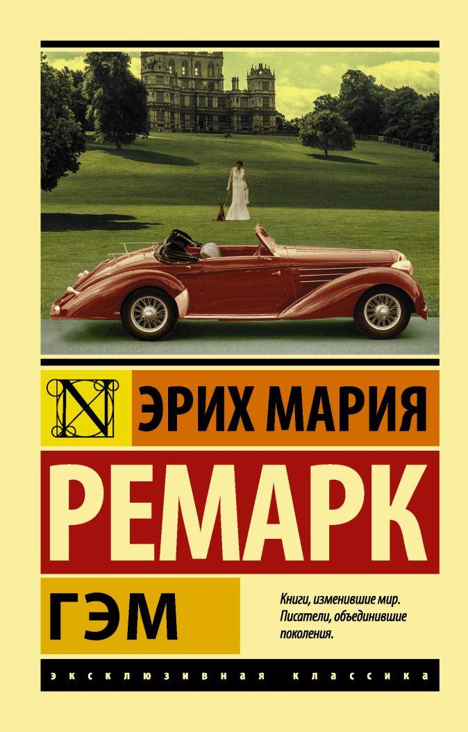 Эрих Мария Ремарк - Гэм обложка книги
