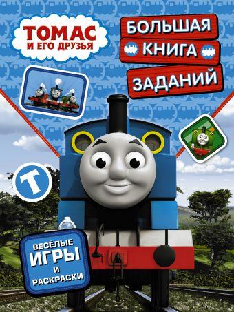 Томас и его друзья. Большая книга заданий .