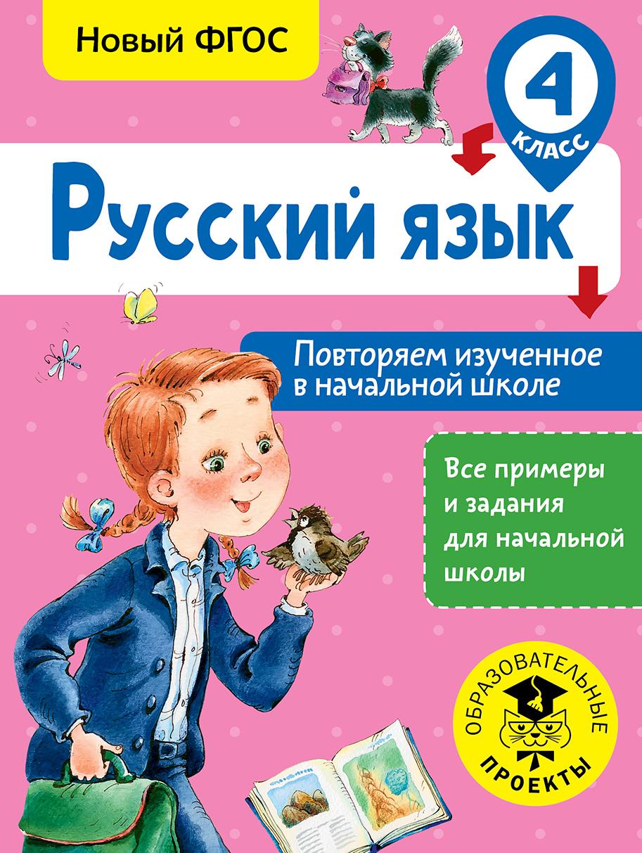 Русский язык. Повторяем изученное в начальной школе. 4 класс ( Калинина Ольга Борисовна  )