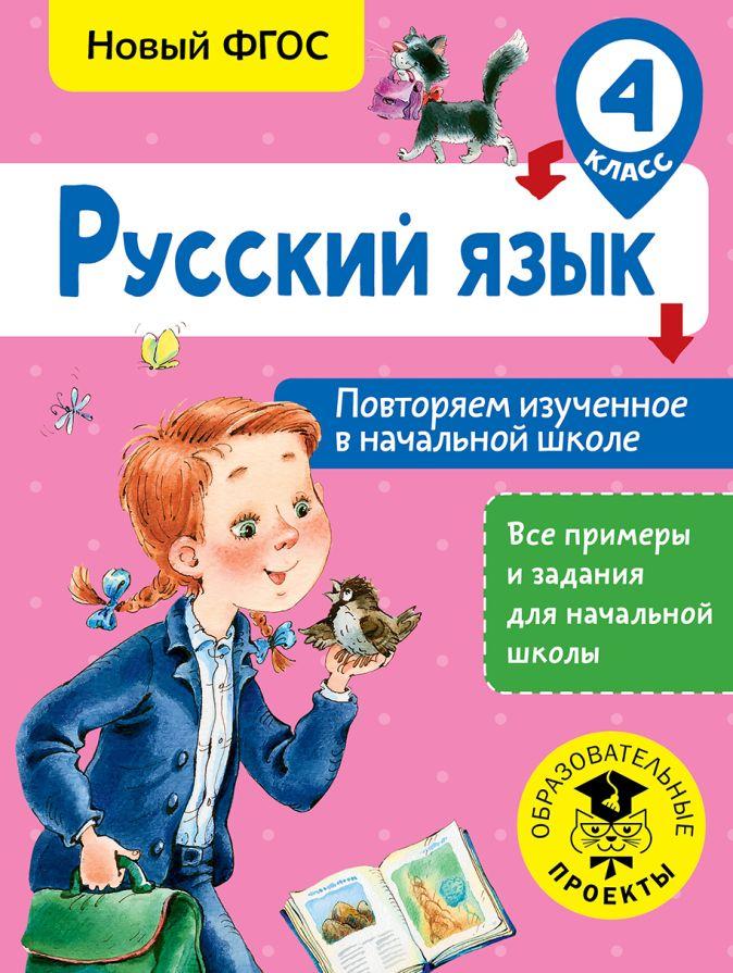 Калинина О.Б. - Русский язык. Повторяем изученное в начальной школе. 4 класс обложка книги