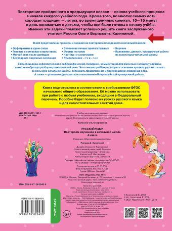 Русский язык. Повторяем изученное в начальной школе. 4 класс Калинина О.Б.