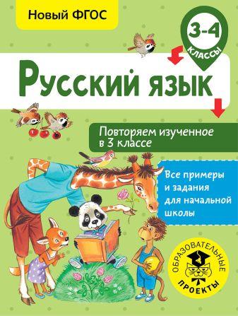 Калинина О.Б. - Русский язык. Повторяем изученное в 3 классе. 3-4 класс обложка книги
