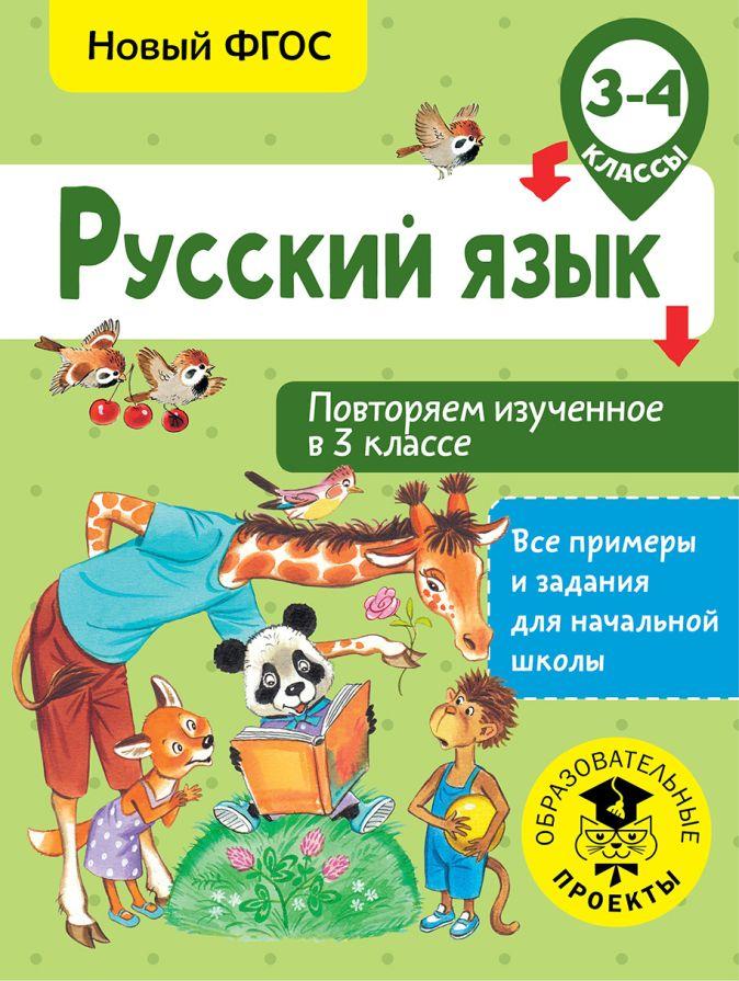 Русский язык. Повторяем изученное в 3 классе. 3-4 класс Калинина О.Б.