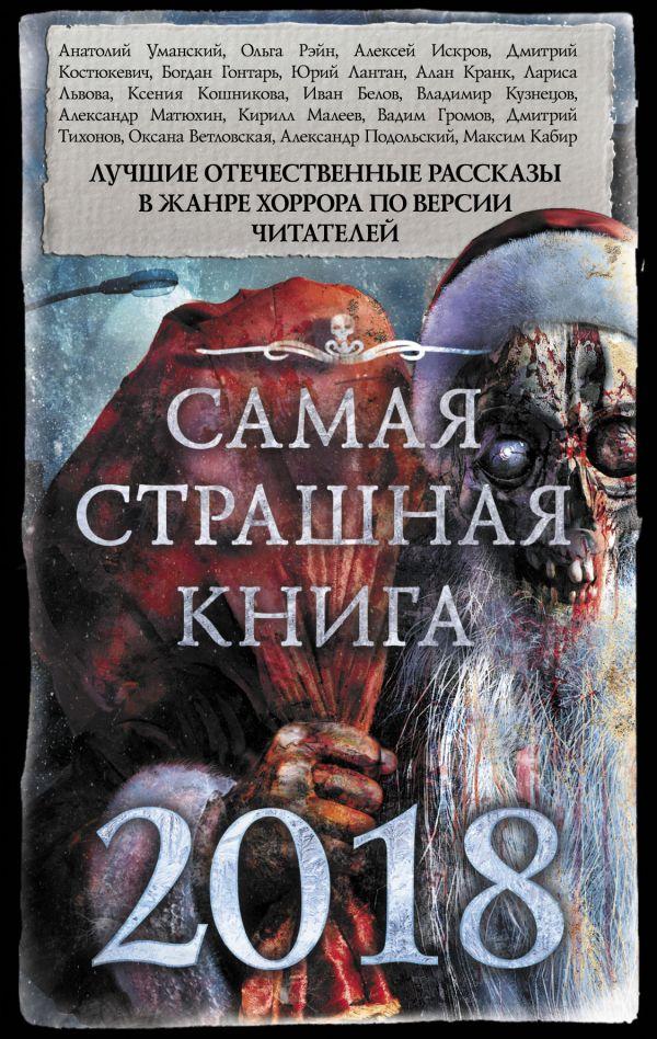 Самая страшная книга 2018 .