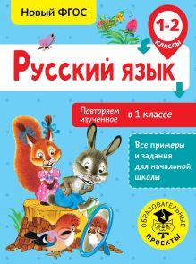 Русский язык. Повторяем изученное в 1 классе. 1-2 класс