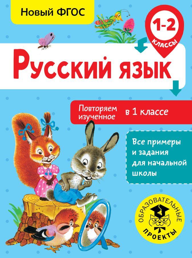 Калинина О.Б. - Русский язык. Повторяем изученное в 1 классе. 1-2 класс обложка книги